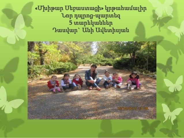 «Մխիթար Սեբաստացի» կրթահամալիր      Նոր դպրոց-պարտեզ         5 տարեկաններ    Դասվար` Անի Ավետիսյան