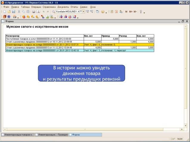 Инвентаризация в 1с 8.3 управление торговлей 10.3