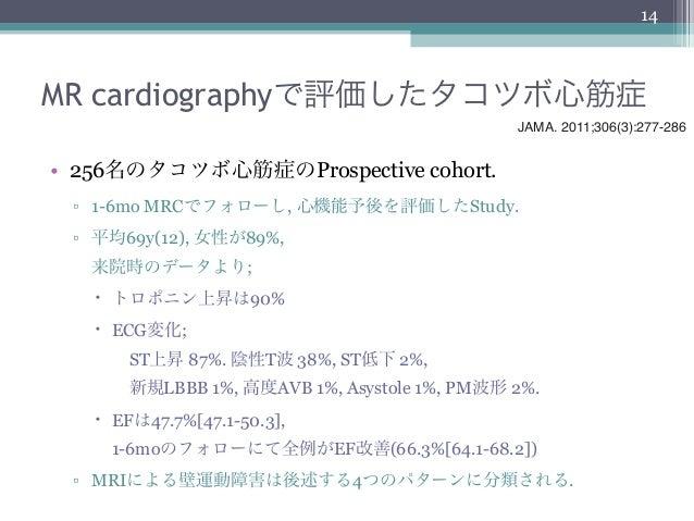 14MR cardiographyで評価したタコツボ心筋症                                            JAMA. 2011;306(3):277-286• 256名のタコツボ心筋症のProspecti...