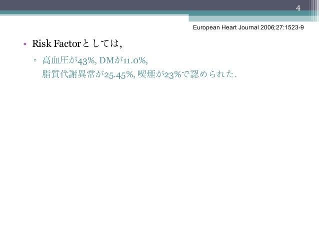 4                        European Heart Journal 2006;27:1523-9• Risk Factorとしては, ▫ 高血圧が43%, DMが11.0%,   脂質代謝異常が25.45%, 喫煙が...