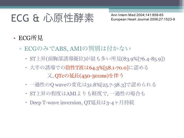 ECG & 心原性酵素                               Ann Intern Med 2004;141:858-65                               European Heart Jour...
