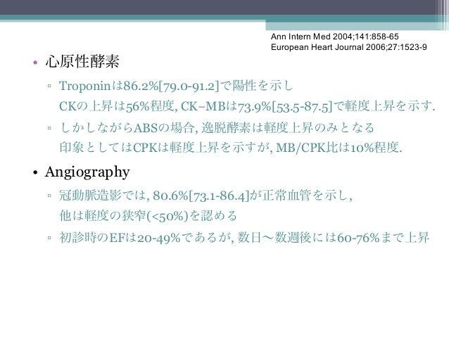 Ann Intern Med 2004;141:858-65                              European Heart Journal 2006;27:1523-9• 心原性酵素 ▫ Troponinは86.2%[...