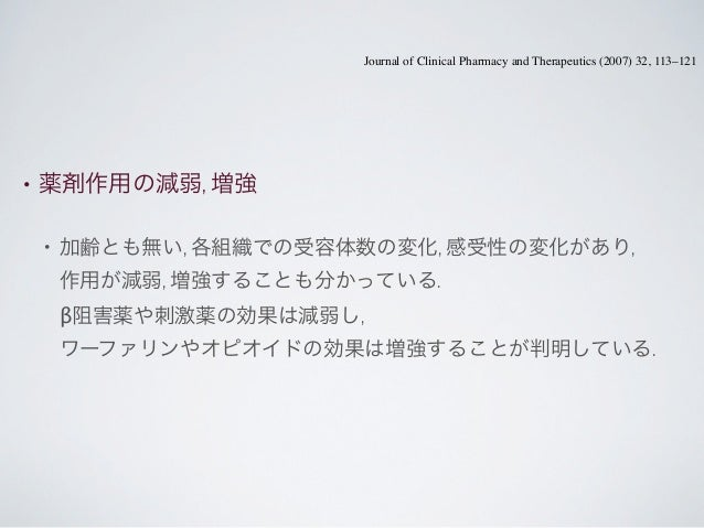 Journal of Clinical Pharmacy and Therapeutics (2007) 32, 113–121•   薬剤作用の減弱, 増強    •   加齢とも無い, 各組織での受容体数の変化, 感受性の変化があり,   ...