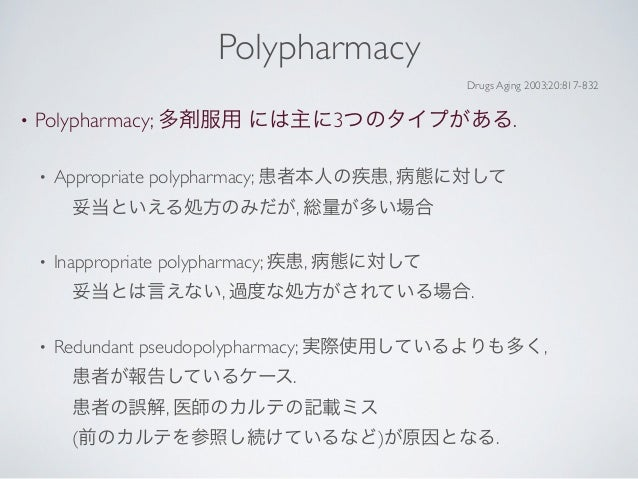 Polypharmacy                                                 Drugs Aging 2003;20:817-832•   Polypharmacy; 多剤服用 には主に3つのタイプが...