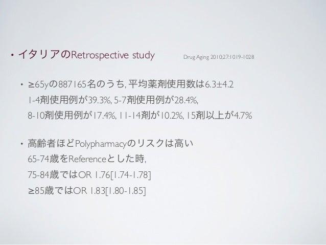 •   イタリアのRetrospective study         Drug Aging 2010;27:1019-1028    •   ≥65yの887165名のうち, 平均薬剤使用数は6.3±4.2        1-4剤使用例が3...