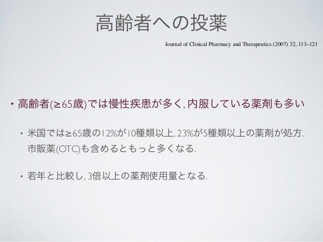 高齢者への薬剤 Slide 2