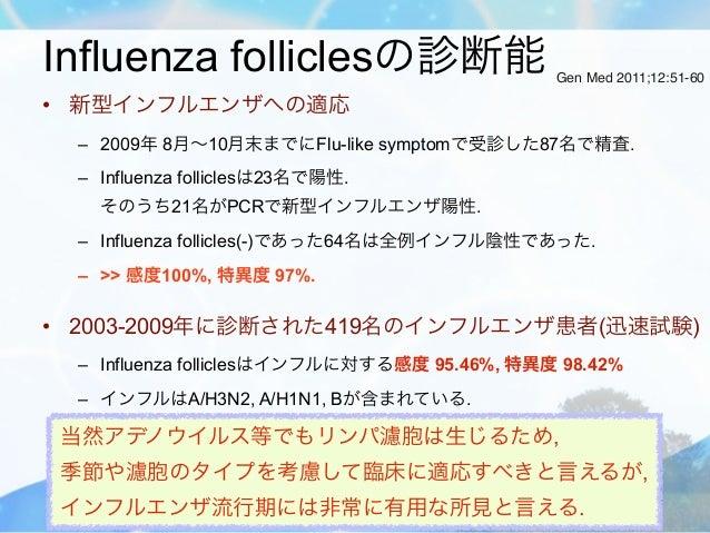 Influenza folliclesの診断能                       Gen Med 2011;12:51-60• 新型インフルエンザへの適応  – 2009年 8月∼10月末までにFlu-like symptomで受診し...