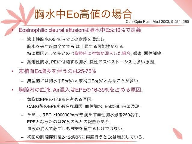 胸水中Eo高値の場合                     Curr Opin Pulm Med 2003, 9:254–260•   Eosinophilic pleural effusionは胸水中Eo≥10%で定義    – 滲出性胸水...