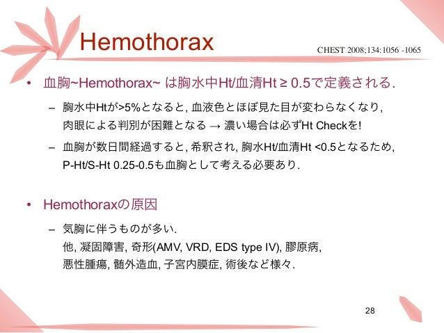 Hemothorax                           CHEST 2008;134:1056 -1065• 血胸~Hemothorax~ は胸水中Ht/血清Ht ≥ 0.5で定義される.  – 胸水中Htが>5%となると, ...