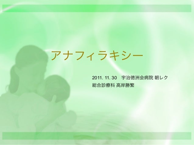 アナフィラキシー   2011. 11. 30宇治徳洲会病院 朝レク   総合診療科 高岸勝繁
