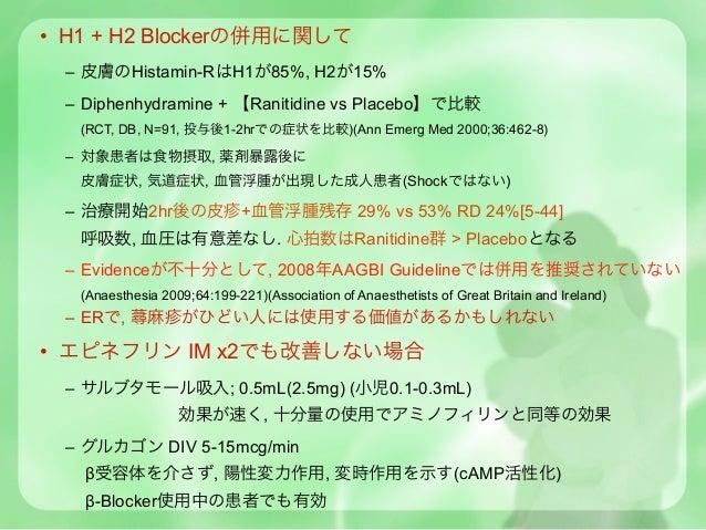 • H1 + H2 Blockerの併用に関して – 皮膚のHistamin-RはH1が85%, H2が15% – Diphenhydramine + 【Ranitidine vs Placebo】で比較   (RCT, DB, N=91, 投...