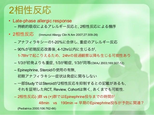2相性反応• Late-phase allergic response  – 持続的吸収によるアレルギー反応と, 2相性反応による機序• 2相性反応            (Immunol Allergy Clin N Am 2007;27:3...