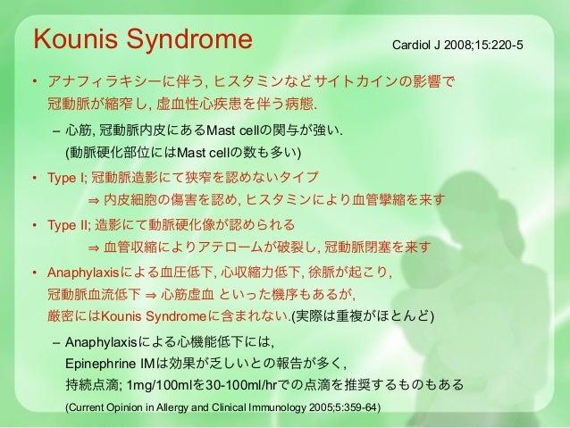 Kounis Syndrome                                                         Cardiol J 2008;15:220-5• アナフィラキシーに伴う, ヒスタミンなどサイトカイ...