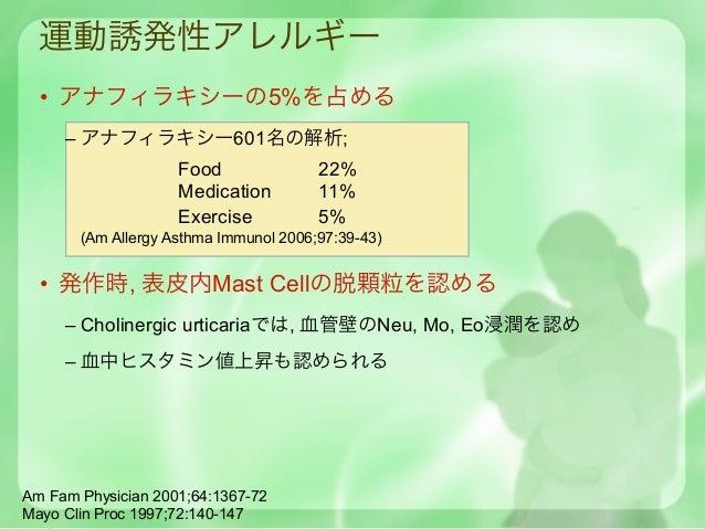 運動誘発性アレルギー  • アナフィラキシーの5%を占める     – アナフィラキシー601名の解析;                    Food               22%                    Medicati...