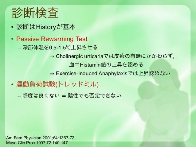診断検査  • 診断はHistoryが基本  • Passive Rewarming Test     – 深部体温を0.5-1.5℃上昇させる                       Cholinergic urticariaでは皮疹の有...
