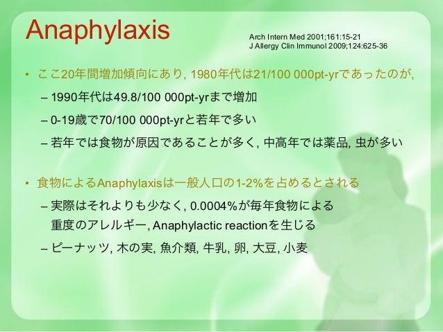 Anaphylaxis                  Arch Intern Med 2001;161:15-21                             J Allergy Clin Immunol 2009;124:62...