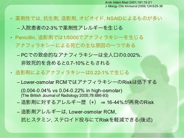 Arch Intern Med 2001;161:15-21                                                 J Allergy Clin Immunol 2009;124:625-36• 薬剤性...