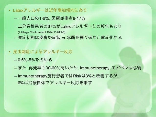 • Latexアレルギーは近年増加傾向にあり – 一般人口の1-6%, 医療従事者8-17% – 二分脊椎患者の67%がLatexアレルギーとの報告もあり  (J Allergy Clin Immunol 1994;93:813-6) – 発症...