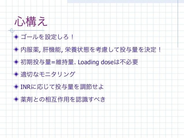 ワーファリンの使い方 Slide 2