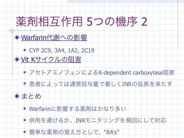 薬剤相互作用 5つの機序 2Warfarin代謝への影響   CYP 2C9, 3A4, 1A2, 2C19Vit Kサイクルの阻害   アセトアミノフェンによるK-dependent carboxylase阻害   患者によっては通常投...