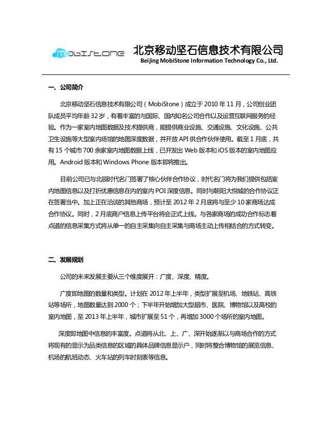 北京移动坚石信息技术有限公司                      Beijing MobiStone Information Technology Co., Ltd.一、公司简介  北京移劢坚石信息技术有限公司(MobiStone)成立于...