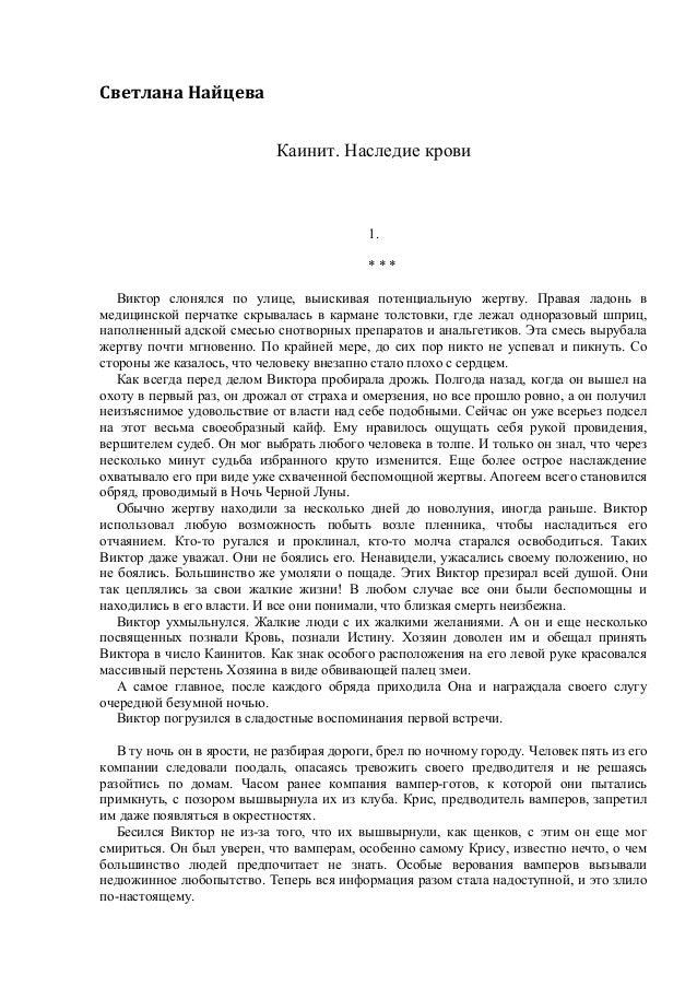 Светлана Найцева                            Каинит. Наследие крови                                           1.           ...