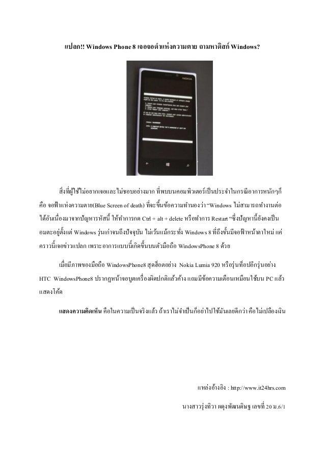 แปลก!! Windows Phone 8 เจอจอดำแห่ งควำมตำย ถำมหำดิสก์ Windows?        สิ่ งที่ผใช้ไม่อยากเจอและไม่ชอบอย่างมาก ที่พบบนคอมพิ...