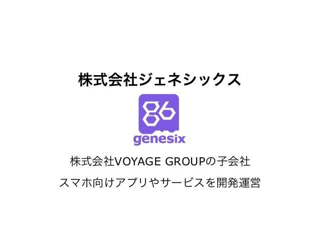 株式会社ジェネシックス株式会社VOYAGE GROUPの子会社スマホ向けアプリやサービスを開発運営