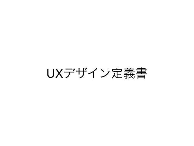 UXデザイン定義書