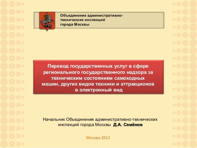 Объединение административно-       технических инспекций       города Москвы  Перевод государственных услуг в сферерегиона...