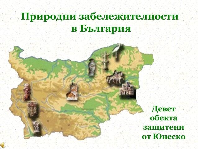 Природни забележителности       в България                     Девет                     обекта                   защитени...