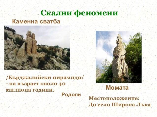 Скални феномени  Каменна сватба/Кърджалийски пирамиди/- на възраст около 40милиона години.                   Момата       ...