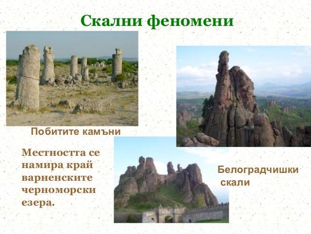 Скални феномени Побитите камъниМестността сенамира край           Белоградчишкиварненските           скаличерноморскиезера.