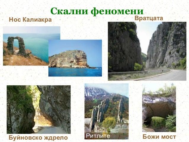 Скални феномениНос Калиакра                 ВратцатаБуйновско ждрело   Ритлите     Божи мост