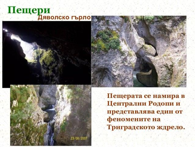 Пещери    Дяволско гърло                     Пещерата се намира в                     Централни Родопи и                  ...