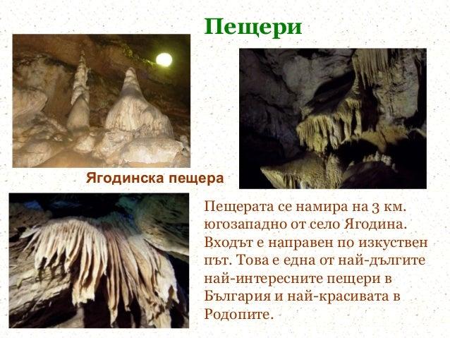ПещериЯгодинска пещера             Пещерата се намира на 3 км.             югозападно от село Ягодина.             Входът ...