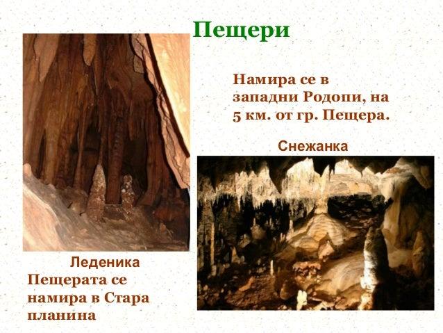 Пещери                   Намира се в                   западни Родопи, на                   5 км. от гр. Пещера.          ...