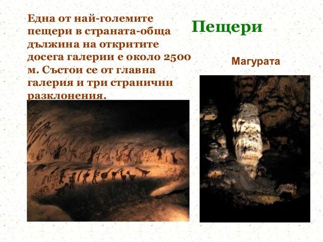 Една от най-големитепещери в страната-обща     Пещеридължина на открититедосега галерии е около 2500   Магуратам. Състои с...