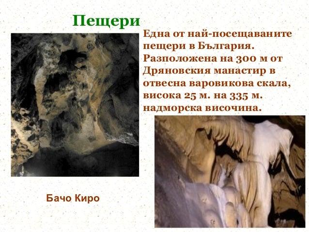 Пещери             Една от най-посещаваните             пещери в България.             Разположена на 300 м от            ...