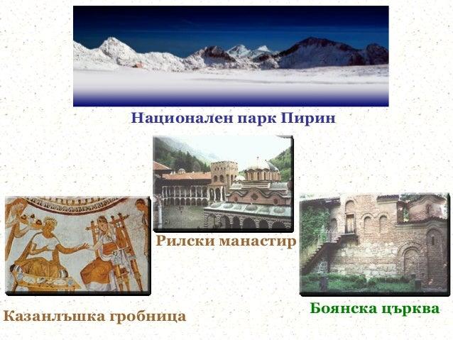 Национален парк Пирин               Рилски манастирКазанлъшка гробница              Боянска църква