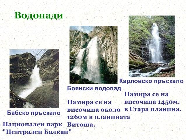 Водопади                                Карловско пръскало                 Боянски водопад                                ...