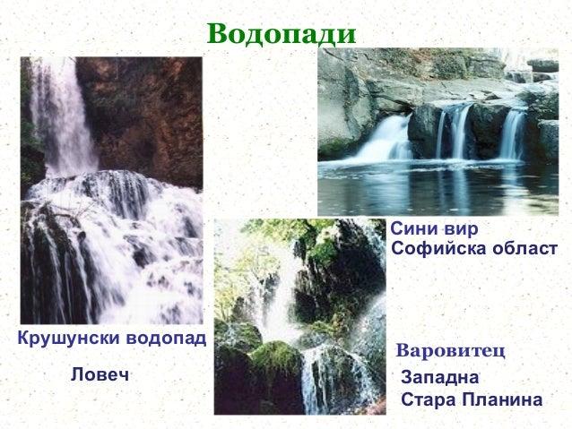 Водопади                           Сини вир                           Софийска областКрушунски водопад                    ...