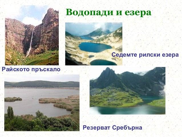 Водопади и езера                               Седемте рилски езераРайското пръскало                       Резерват Сребърна