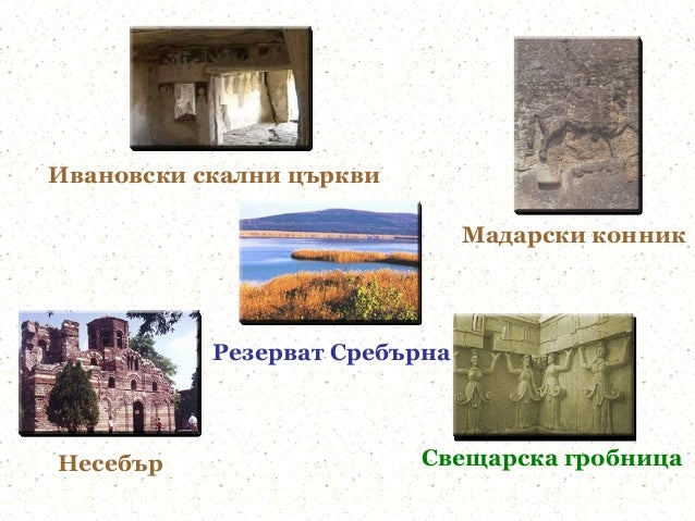 Ивановски скални църкви                               Мадарски конник           Резерват СребърнаНесебър                  ...