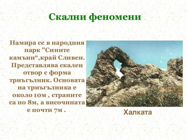 """Скални феномениНамира се в народния     парк """"Синитекамъни"""",край Сливен. Представлява скален    отвор с форматриъгълник. О..."""