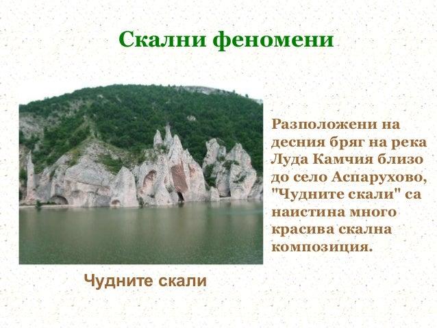 Скални феномени                Разположени на                десния бряг на река                Луда Камчия близо         ...