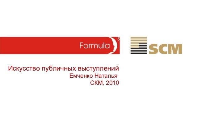 Искусство публичных выступлений                 Емченко Наталья                       СКМ, 2010