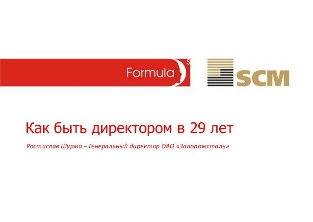 Как быть директором в 29 летРостислав Шурма – Генеральный директор ОАО «Запорожсталь»