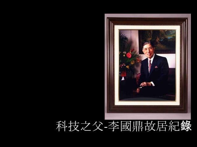 科技之父-李國鼎故居紀錄