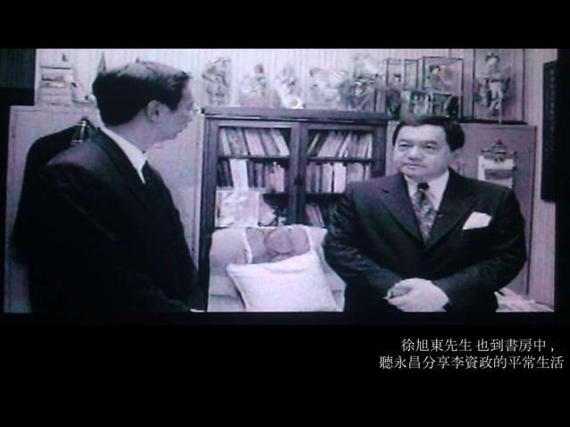 徐旭東先生 也到書房中 ,聽永昌分享李資政的平常生活